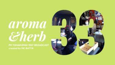 テスト放送第33回 アロマ&ハーブの世界