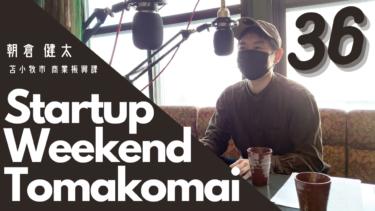 テスト放送第36回 Startup Weekend Tomakomai