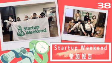 テスト放送第38回 Startup Weekend参加報告