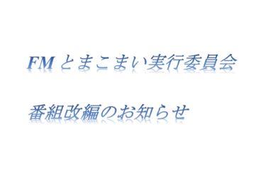 テスト放送第42回 番組改編のお知らせ