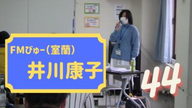 テスト放送第44回 コミュニティラジオパーソナリティ・働く女性
