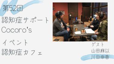テスト放送第52回 認知症サポートCocoro'sイベント認知症カフェ