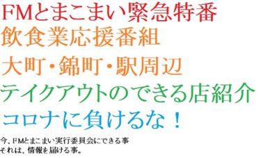 緊急特番 コロナに負けるな!錦町・大町・駅周辺の飲食業応援