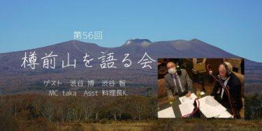 テスト放送第56回 樽前山を語る会