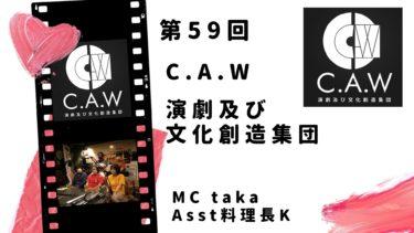 テスト放送第59回 演劇及び文化創造集団C.A.W