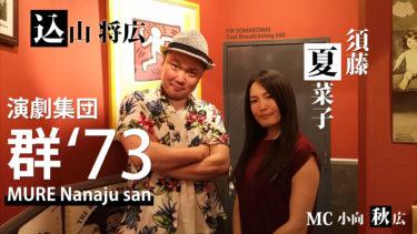 テスト放送第60回 演劇集団群'73