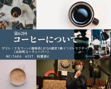 テスト放送第62回 コーヒーについて