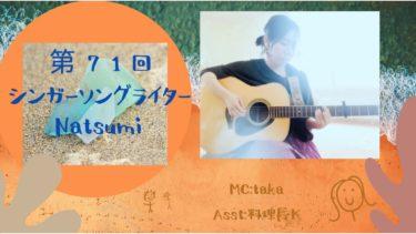 テスト放送第71回 シンガーソングライターNatsumi