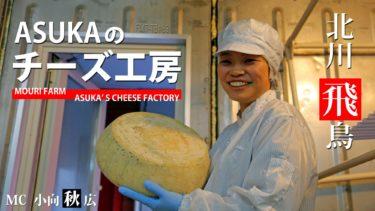 テスト放送第69回 ASUKAのチーズ工房