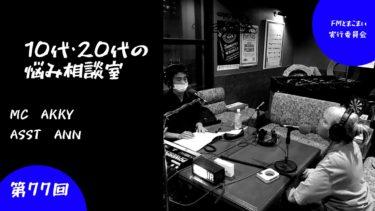 テスト放送第77回 10代・20代の悩み相談室